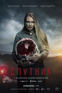 Sputnik_(2020)_poster